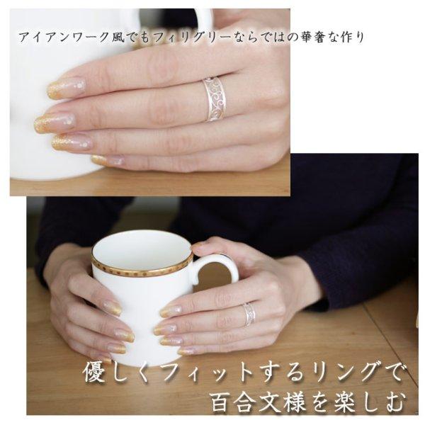 画像2: アラベスク模様のリング|百合文様の透かしがアンティーク風な指輪【silver925】