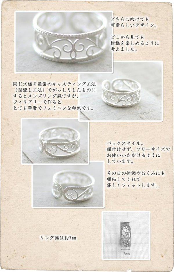 画像3: アラベスク模様のリング|百合文様の透かしがアンティーク風な指輪【silver925】
