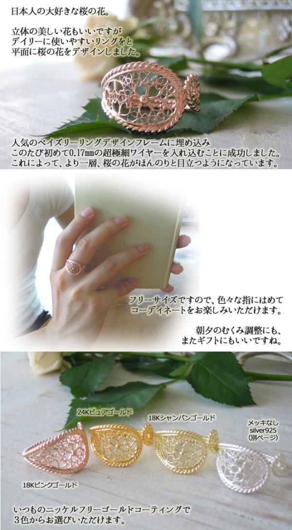 画像2: 桜のフリーサイズリング|大きな【SAKURA・サクラ】の繊細な透かし模様が美しいフリーサイズリング【金属アレルギーの方に配慮したニッケルフリー加工】