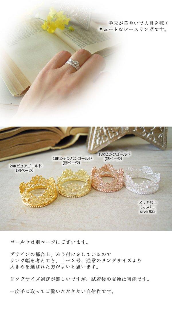 画像3: スカラップレースのリング|銀線細工の透かしを花びらのように連ねたリング【silver925】