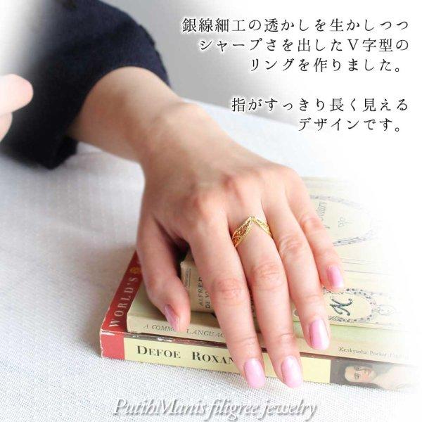 画像2: V字型のレースリング|銀線細工の透かしの繊細さを堪能しつつ指を長く魅せるリング。5号〜18号まで・K24GPK18GP【金属アレルギーの方に配慮したニッケルフリー加工】
