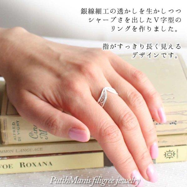 画像2: V字型のレースリング|銀線細工の透かしの繊細さを堪能しつつ指を長く魅せるリング。5号〜18号まで【silver925】