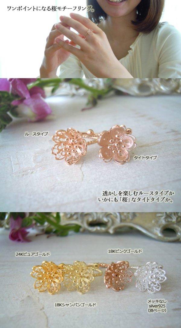 画像2: 桜の花がワンポイントになるフリーサイズリング|サクラ・SAKURAの花を銀線細工・フィリグリーで表現したチャーム【ニッケルフリーで金属アレルギーの方にも安心なゴールド加工】