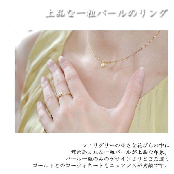 画像2: 一粒パールのリング|銀線細工・フィリグリーの花びらでパールを包んだリング・ゴールド【金属アレルギーの方に配慮したニッケルフリー加工】