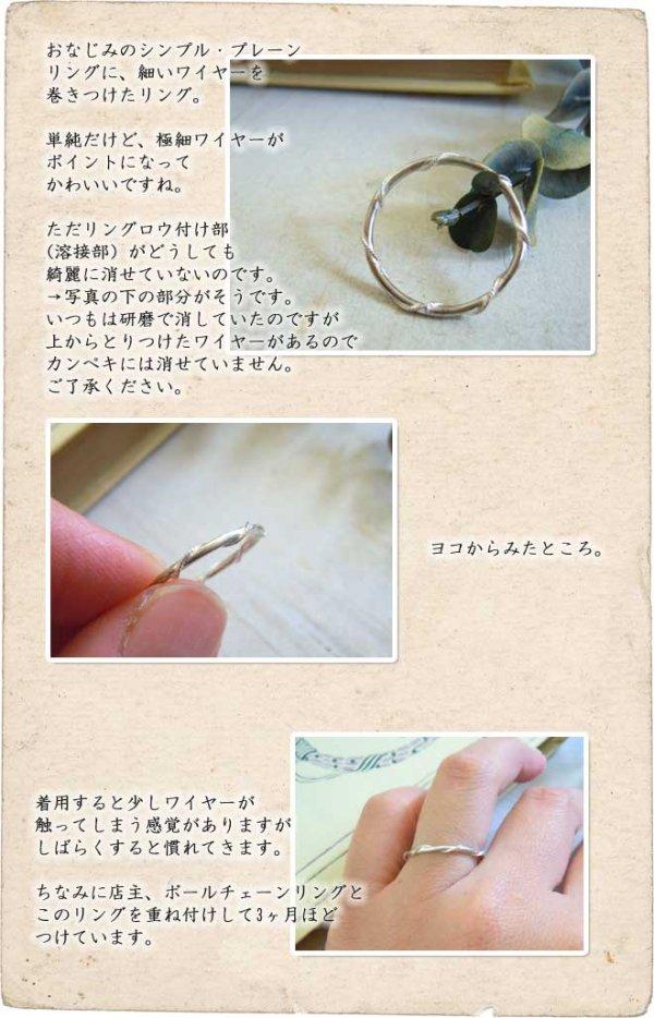 画像3: ねじりワイヤーの極細リング シンプルプレーンリングに極細ワイヤーを巻きつけた面白デザイン【silver925】