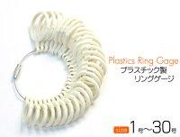 1号から30号まで測れるリングゲージ・プラスチック製でとってもプチプラ-
