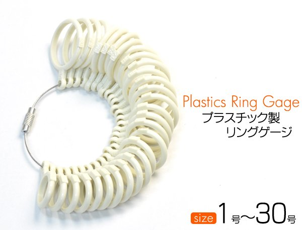 画像1: 1号から30号まで測れるリングゲージ・プラスチック製でとってもプチプラ-