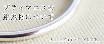 プティマニスの銀素材