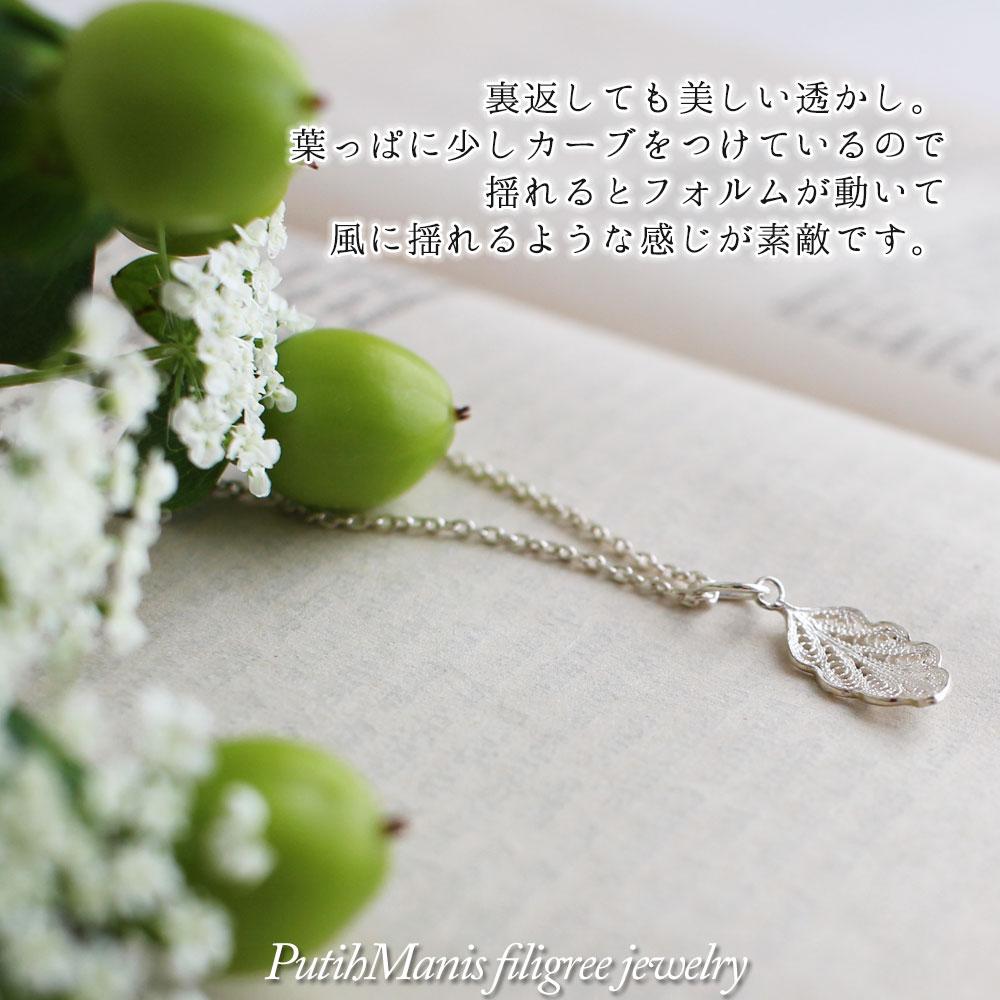 ネックレス ,Necklace, 葉っぱ, 銀線細工, leaf, filigree, レース, 透かし