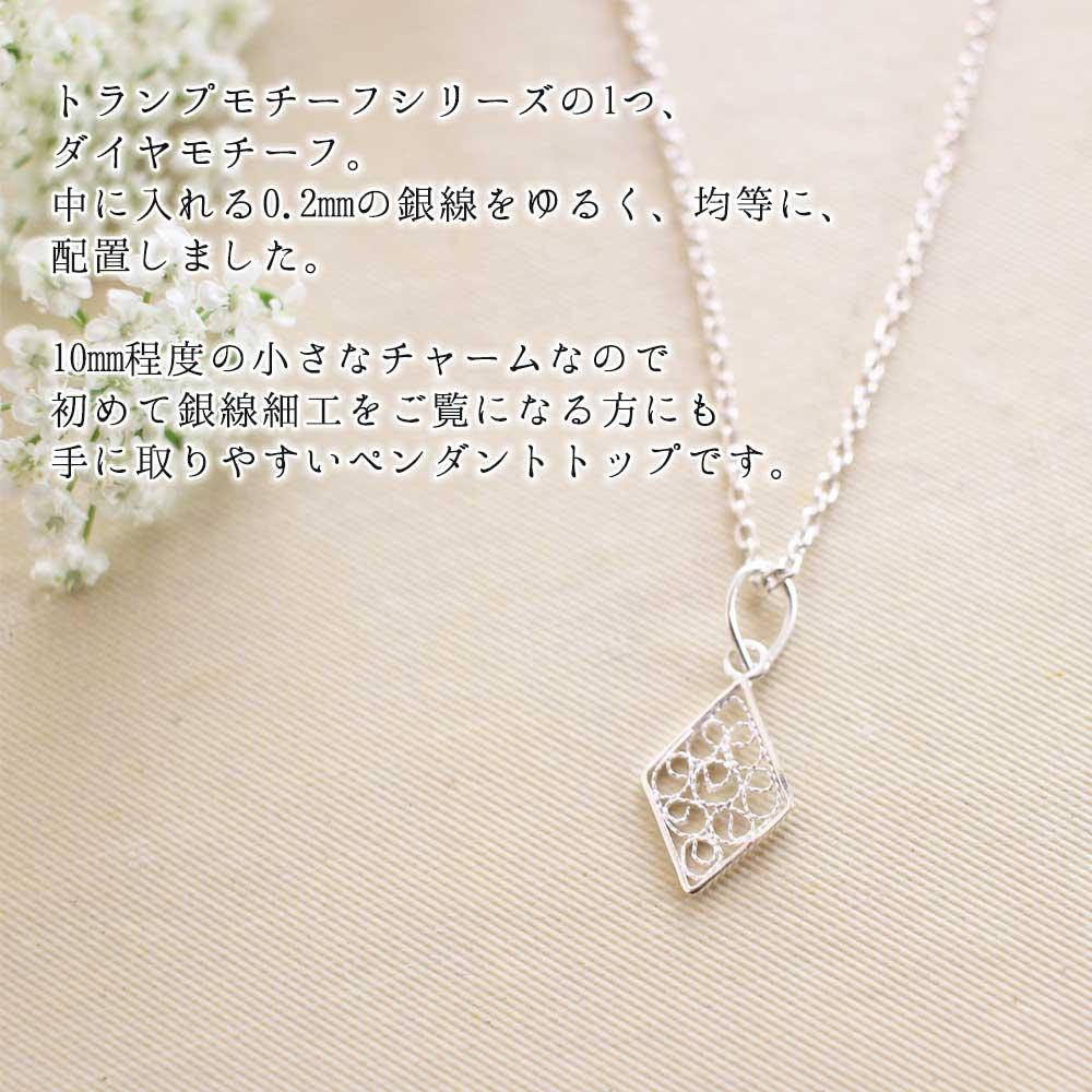 ネックレス, ダイヤ, Necklace, 銀線細工, フィリグリー, フィリグラーナ