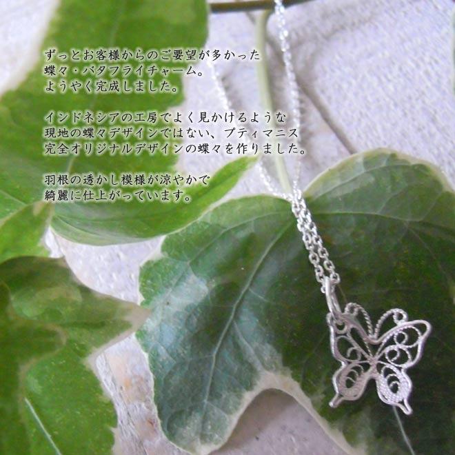 ネックレス, 蝶々, バタフライ, butterfly, Necklace, filigree, 銀線細工, フィリグリー, フィリグラーナ
