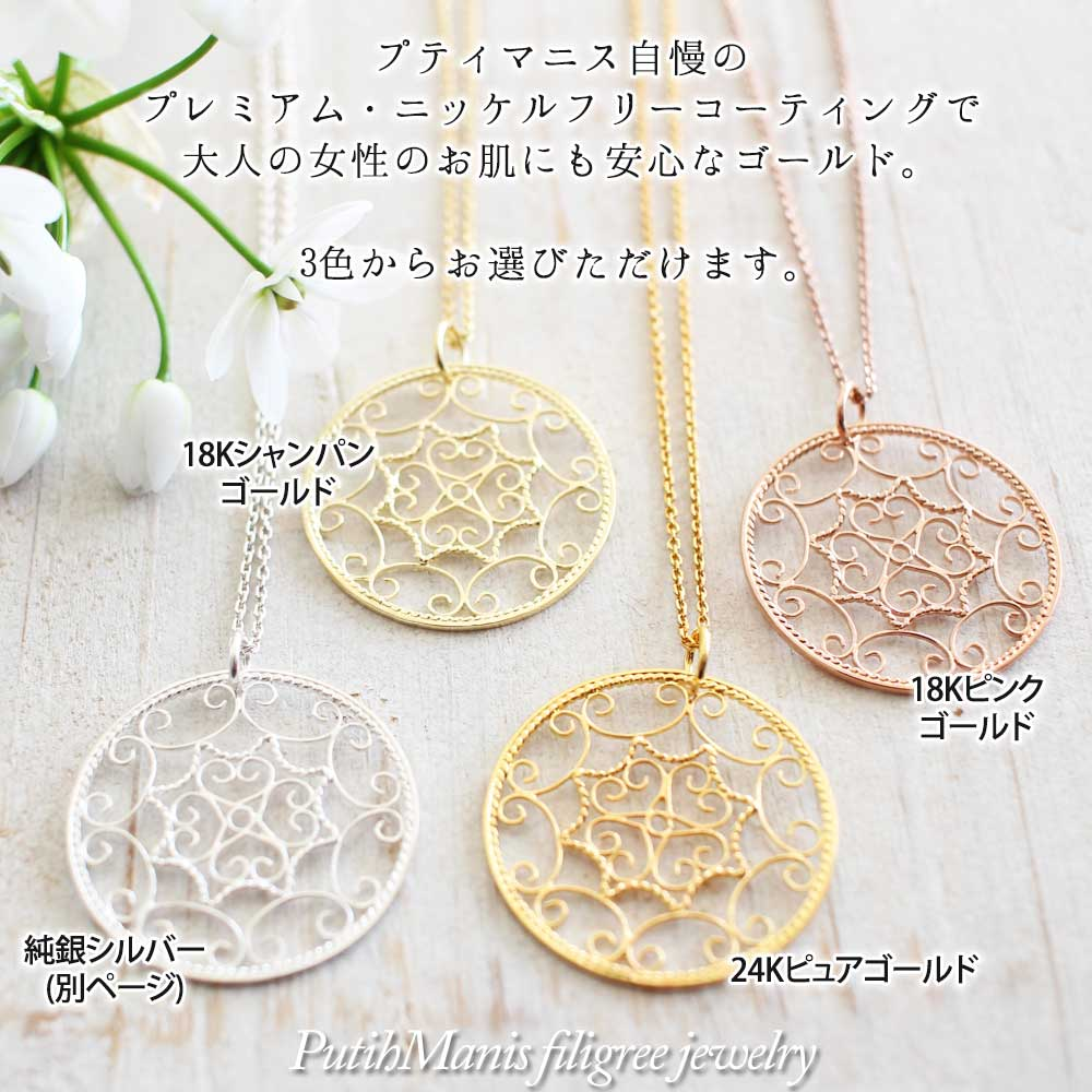 丸, 円, circle, ロングネックレス, filigree, filigrana, ネックレス, Necklace, 銀線細工, フィリグリー, フィリグラーナ